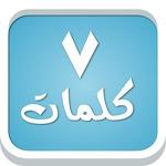 سبع كلمات - لعبة معلومات عامة APK