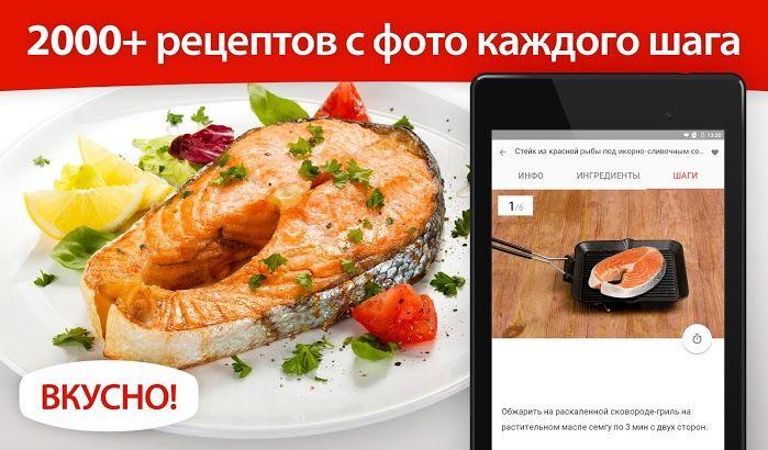 Вкусные кулинарные рецепты с фото